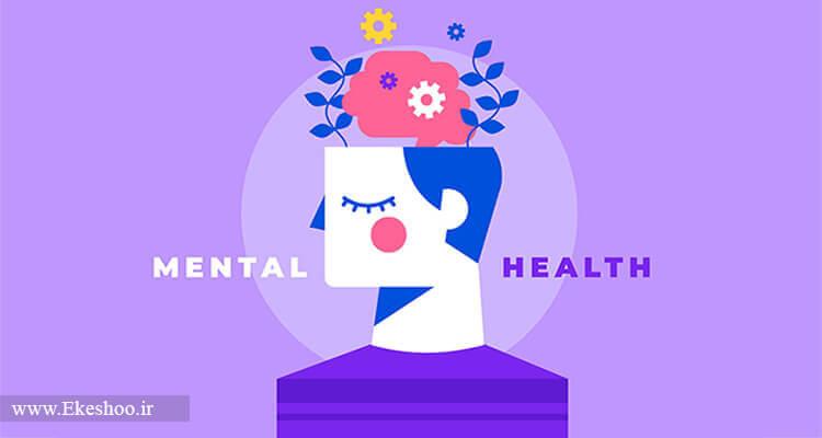 چک لیست بهداشت روانی (MHC)