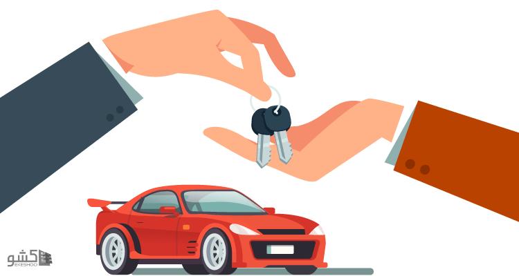 نمونه قرارداد منقول یك دستگاه اتومبیل سواری