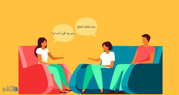 پرسشنامه مشاوره قبل ازدواج